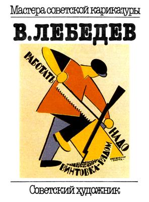 lebedev-vladimir_msk_1990-obl