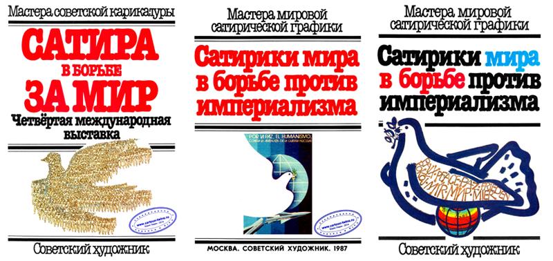 satira_1986-obl