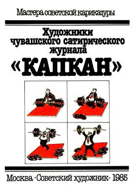 kapkan_msk-obl