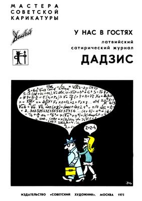 dadzis_msk_1975-obl