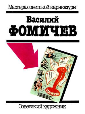 fomichev_1991-obl