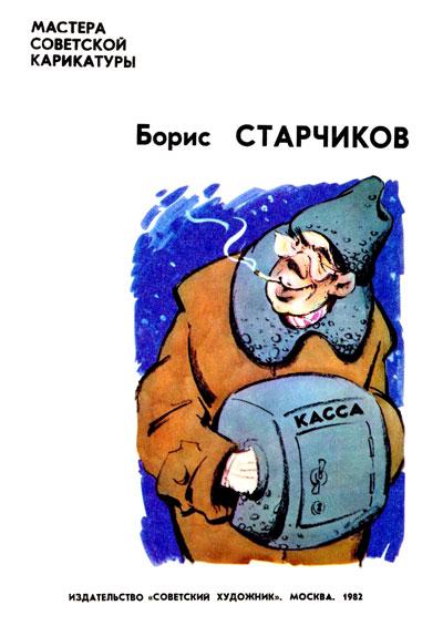 starchikov-obl