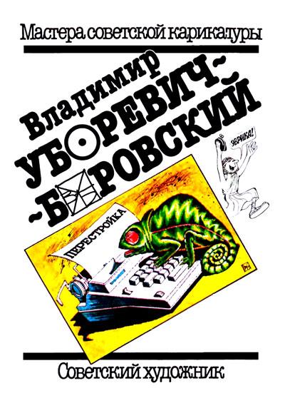 uborevich-borovsky-obl