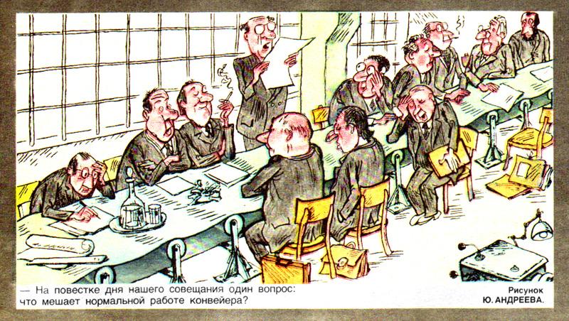 Квиллинг, открытки про совещание прикольные