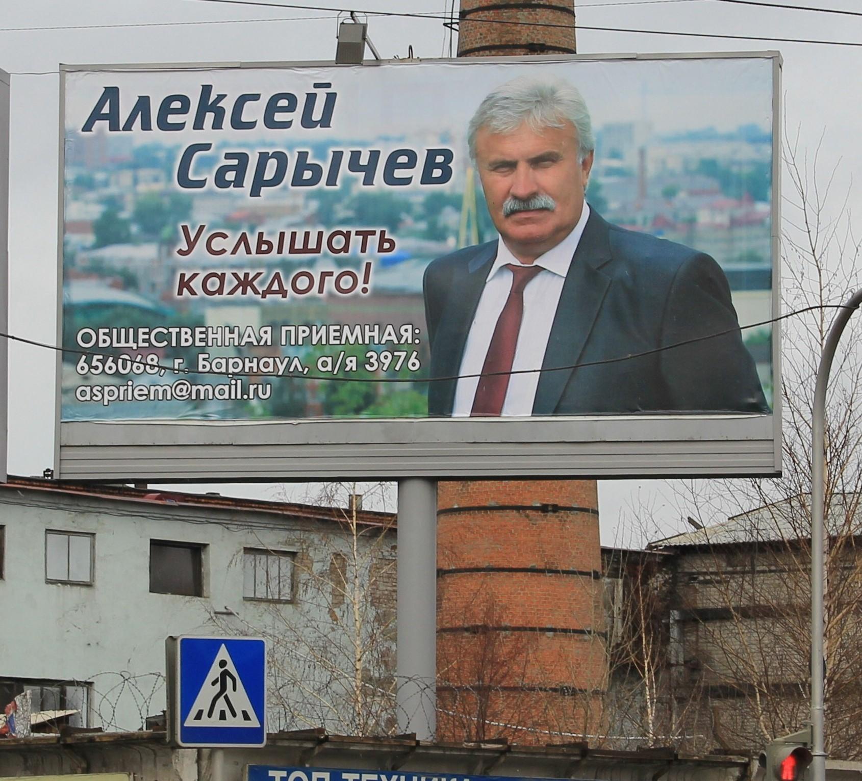 Сарычев, баннер об общественной приемной