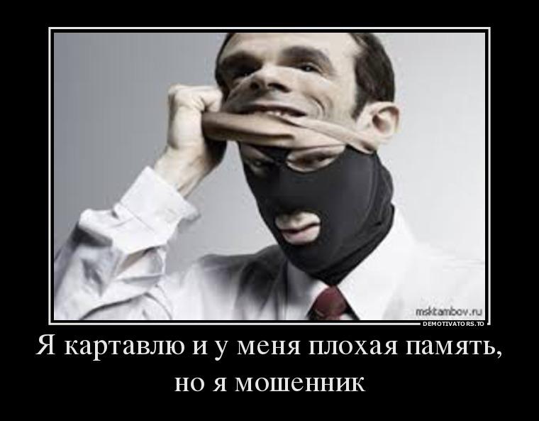 270663_ya-kartavlyu-i-u-menya-plohaya-pamyat-no-ya-moshennik_demotivators_to