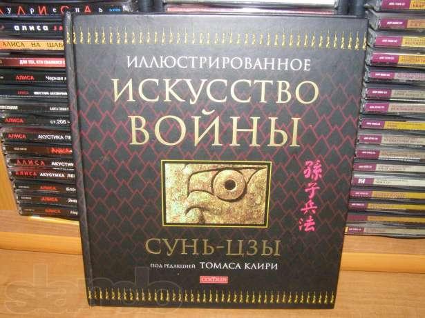 105037189_1_644x461_prodam-knigu-iskusstvo-voyny-sun-tszy-dneprodzerzhinsk