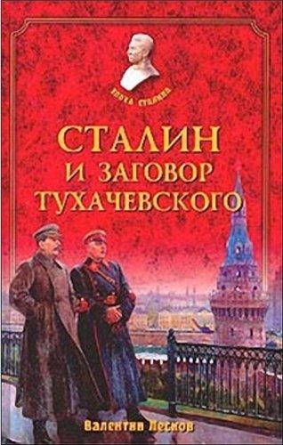 Лесков. Книга