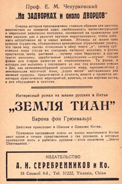 Здесь и далее мы даем книжную рекламу издательства, в котором вышел роман  Андрея Кочедаева «Екатеринбургская трагедия». 6703a694ed5