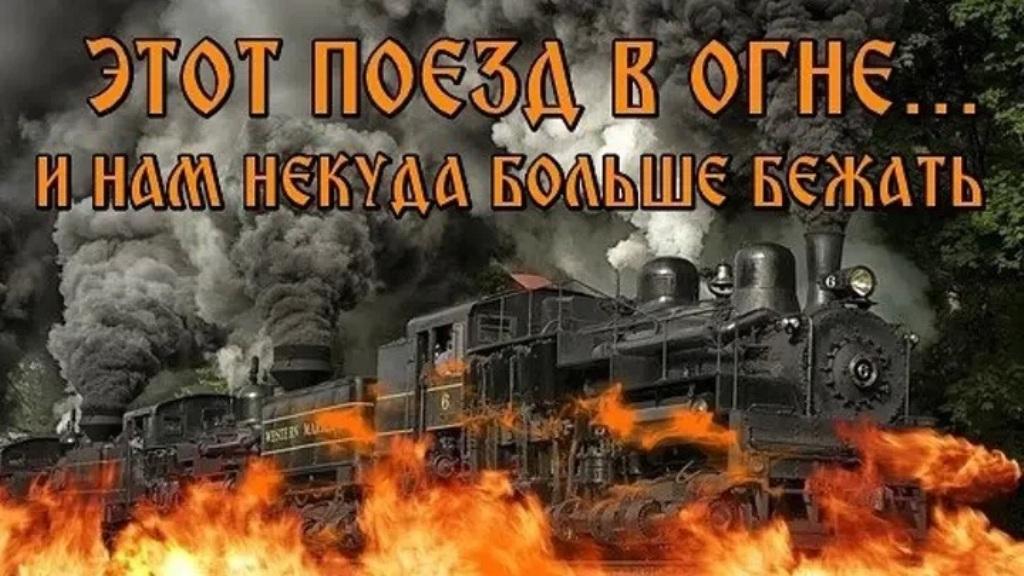 поезд в огне в картинках радостью будут
