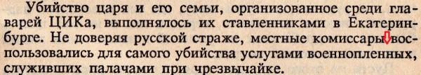Царь Николай II - Страница 6 3942920_600