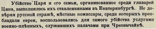 Царь Николай II - Страница 6 3943211_600