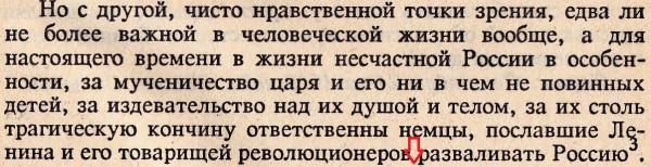 Царь Николай II - Страница 6 3943604_600