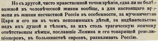 Царь Николай II - Страница 6 3943792_600
