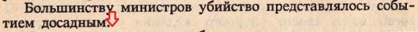 Царь Николай II - Страница 6 3944013_600