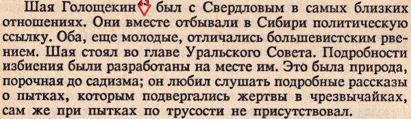 Царь Николай II - Страница 6 3944508_600