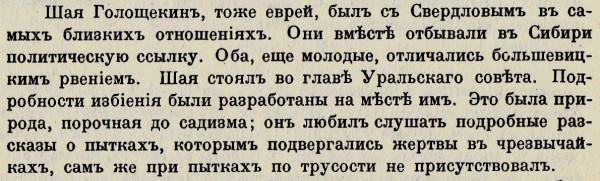 Царь Николай II - Страница 6 3944757_600