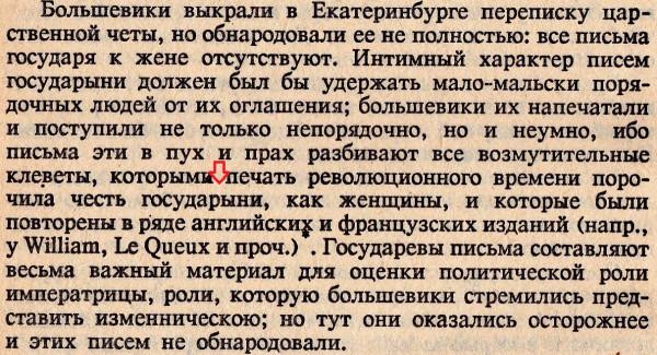 Царь Николай II - Страница 6 3945548_600