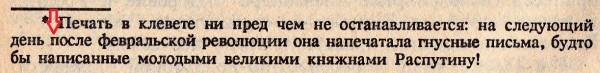 Царь Николай II - Страница 6 3945840_600