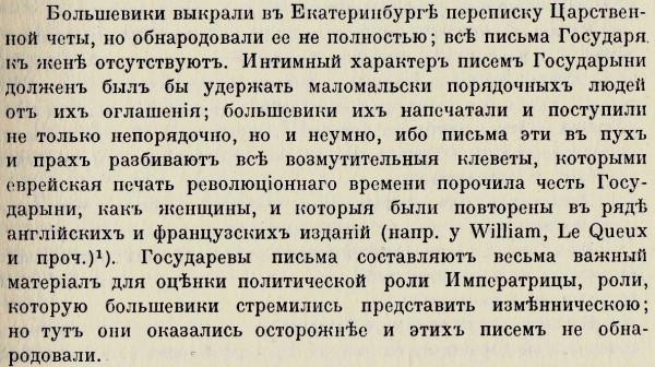 Царь Николай II - Страница 6 3946122_600