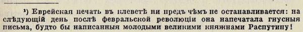 Царь Николай II - Страница 6 3946353_600