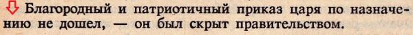 Царь Николай II - Страница 6 3946548_600