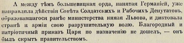 Царь Николай II - Страница 6 3946991_600