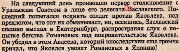 Царь Николай II - Страница 6 3947054_600