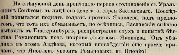 Царь Николай II - Страница 6 3947374_600