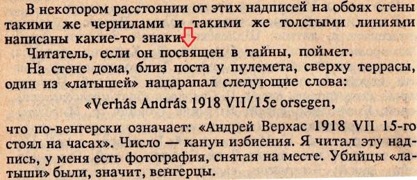 Царь Николай II - Страница 6 3947575_600