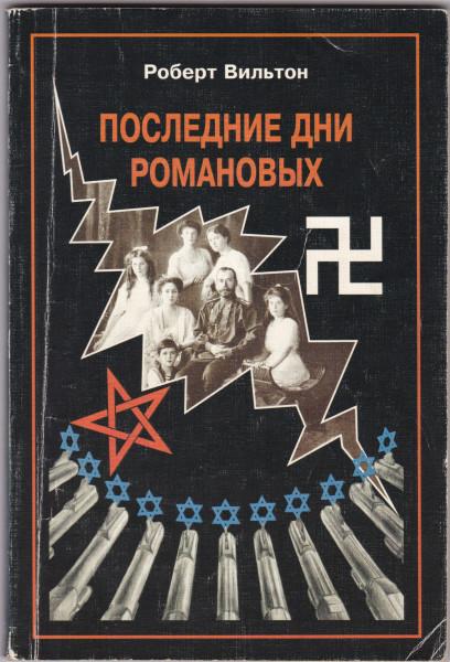 Царь Николай II - Страница 6 3949274_600