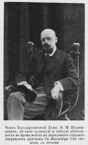 Purishkevich Letopis vojny No.123 p1976 24.12.1916
