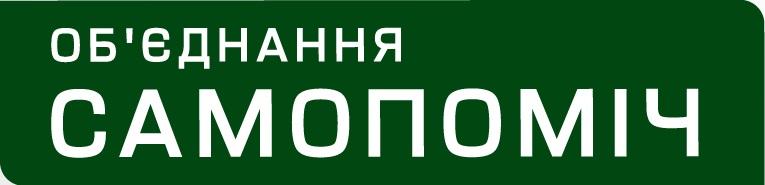 Самопоміч,_логотип