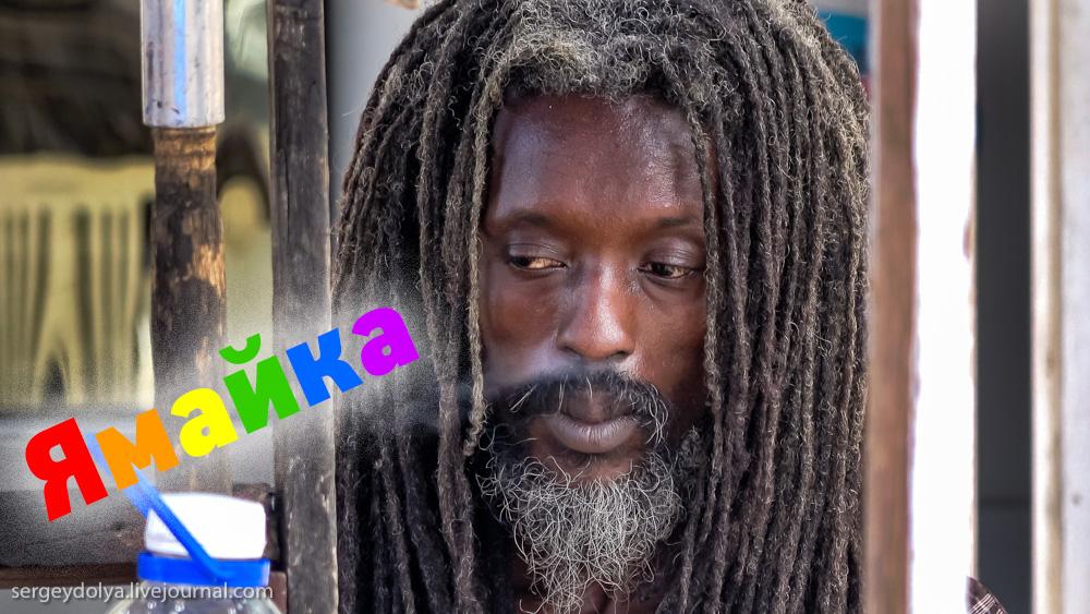 Ямайка: жулики, травка и смешные прохожие на улицах