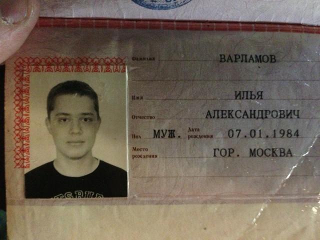 Паспорт Варламова