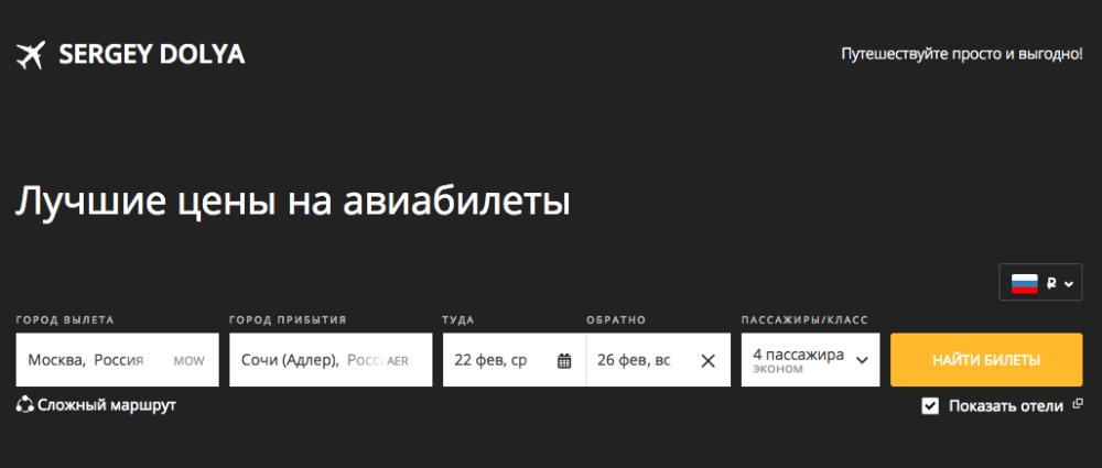 Поисковик Сергея Доли