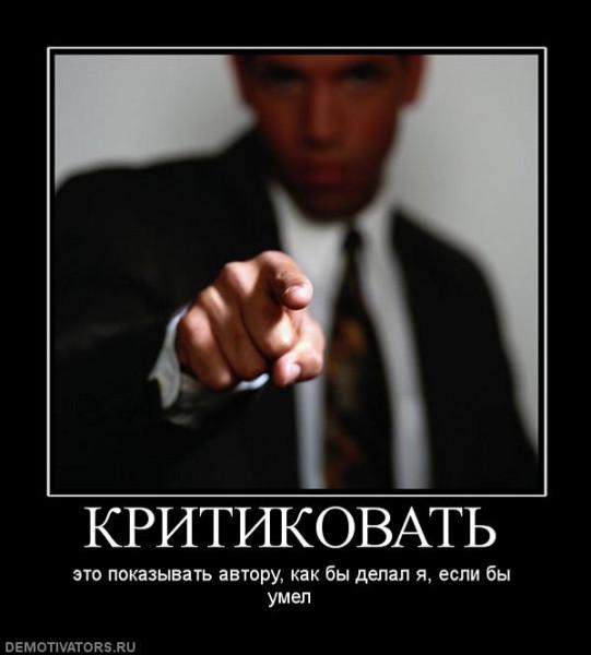 122493_kritikovat