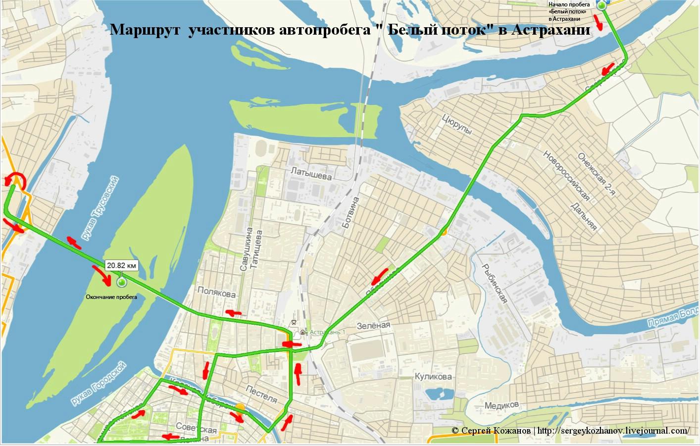 Маршрут  участников автопробега « Белый поток» в Астрахани