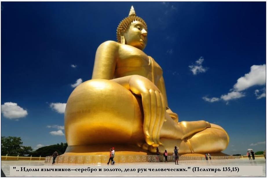 Таиланд. Самая большая статуя Будды-2