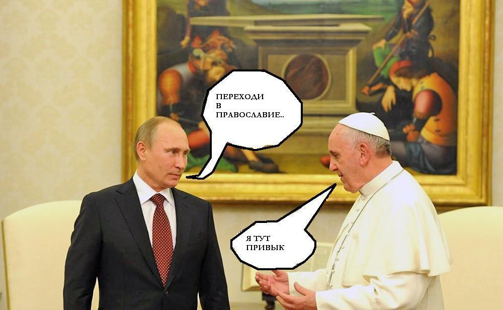 Путин и папа римский-5