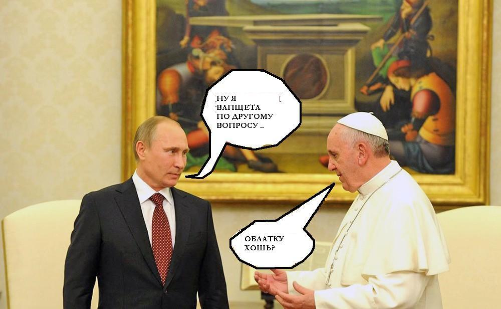 Путин и папа римский-4