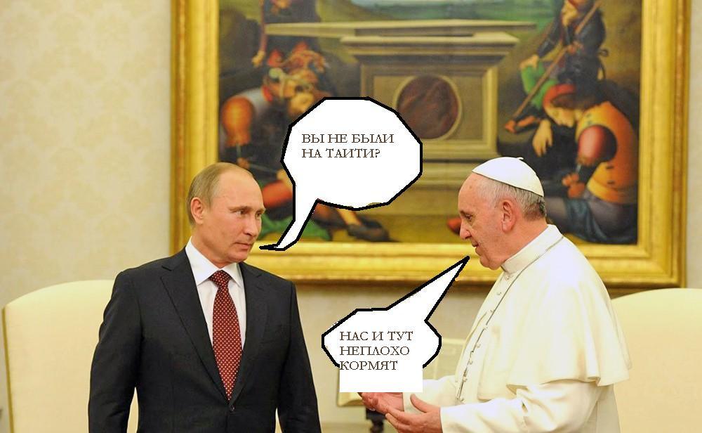 Путин и папа римский-3