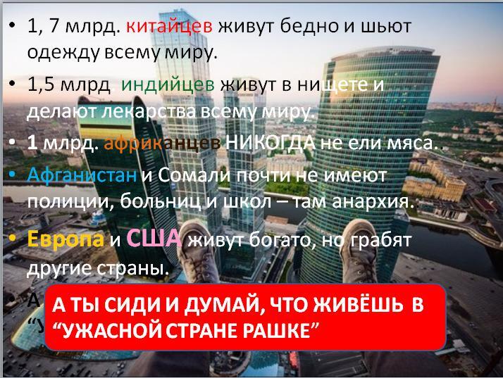 демотиватор РФ и других стран