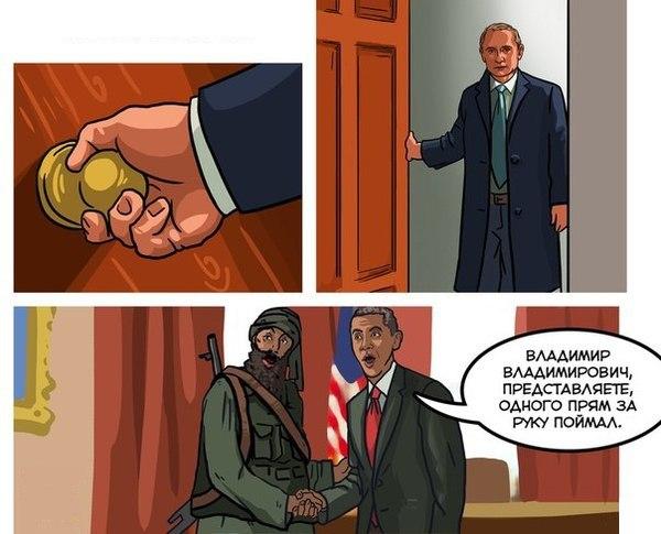 Обама и ИГИЛ