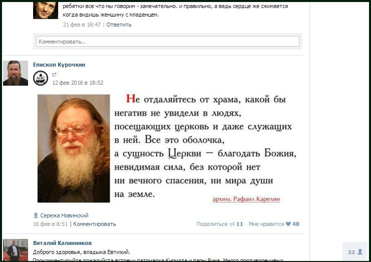 влад. Евтихий Курочкин перепостил о.Рафаила