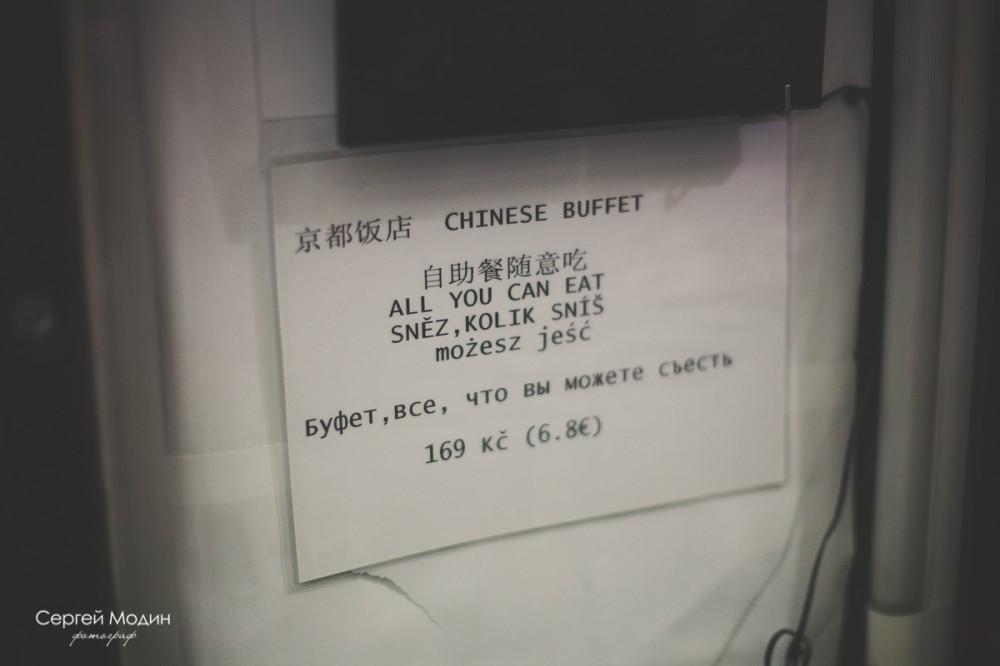рекламный текст ресторана в Праге