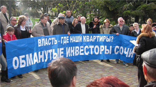 Митинг обманутых дольщиков Сочи 10 января 2010