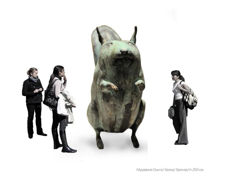 муравина--оля---белка, победитель конкурса скульптур в Олимпийский парк Сочи