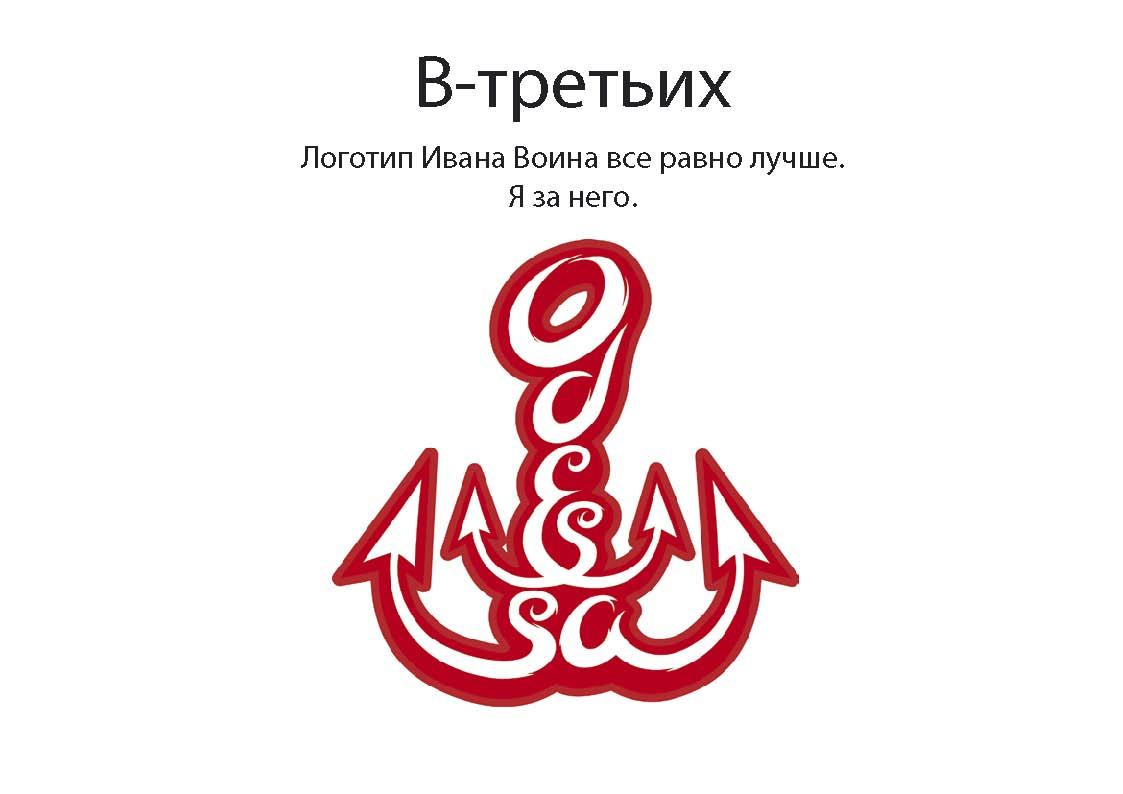 logo_obosnovanie (2)_Page_6