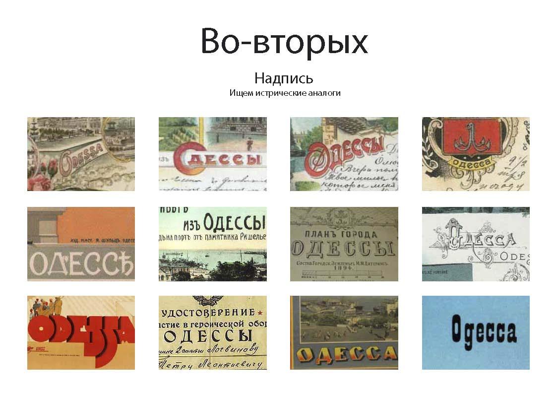 logo_obosnovanie (2)_Page_3